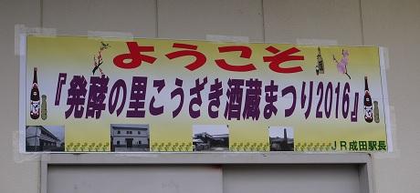 20160314_youkoso