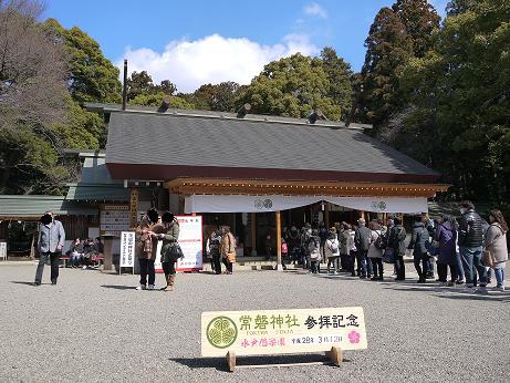 20160323_tokiwa_jinjya_1