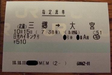 20061016_nikkohikinggokippuc