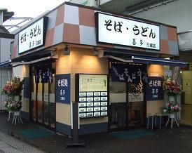 20061129_sobakitamisato1