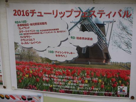 20160411_kokuti
