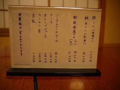20160507_osinagaki_2