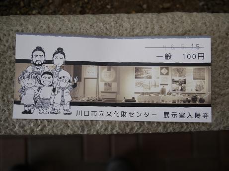 20160526_ticket