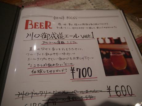 20160611_beer_menu