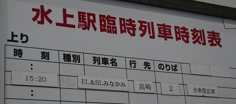 20160712_minakami_time