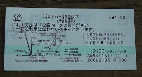 20160714_sekai_isan_kippu