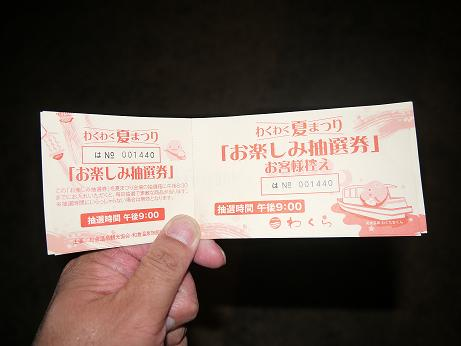 20160910_ticket