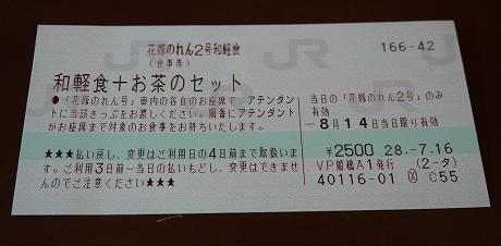 20161001_wakeisyoku_ticket
