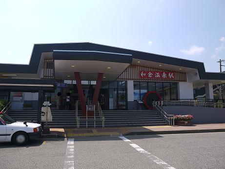 20161001_wakuraonsen_st_1