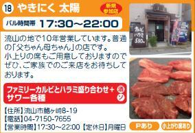 20161119_bar_taiyou
