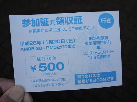 20161124_ticket_bus