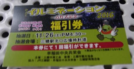 20161127_fukubikiken