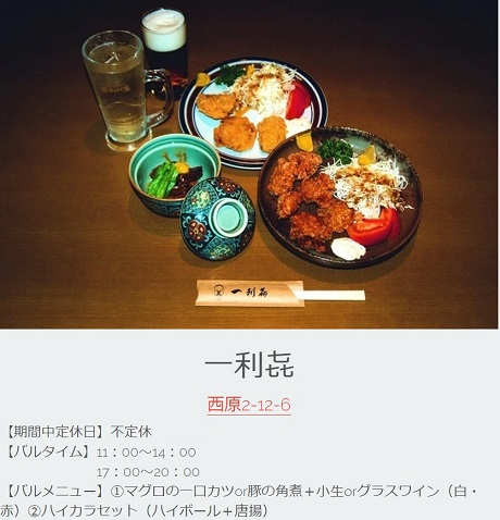 20161214_bar_menu
