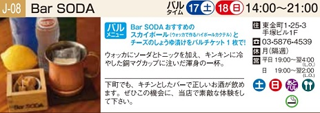 20161219_bar_soda_barmenu