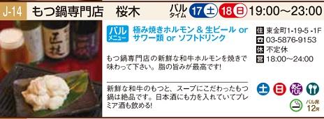 20161219_sakuragi_barmenu