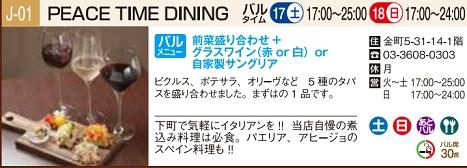 20161220_peace_time_dining_menu