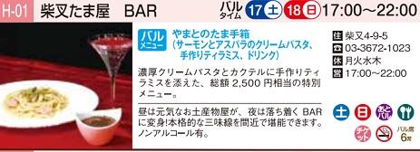 20161220_tamaya_bar_menu