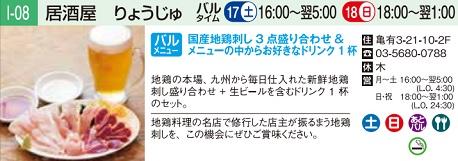 20161221_ryoujyu_menu