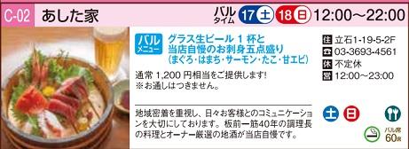 20161222_ashitaya_bar_menu