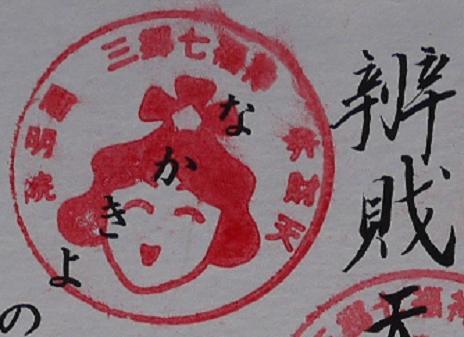 20170113_stamp