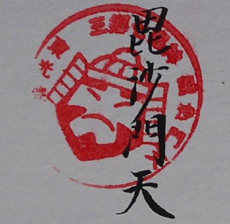 20170119_stamp