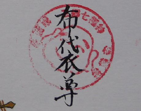 20170120_stamp