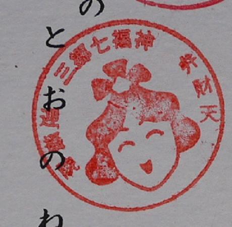 20170121_stamp