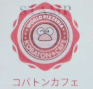 20170211_kobaton_cafe_stamp
