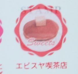 20170224_ebisuya_stamp