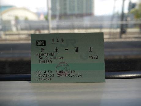20170520_ticket
