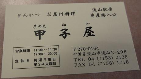 20170815_meishi_1