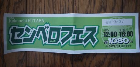20170831_ticket
