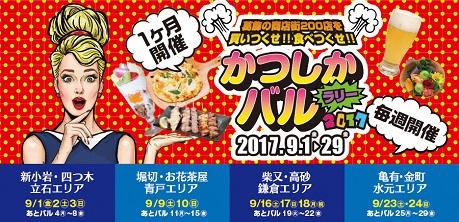 20170907_katsushika_bar2