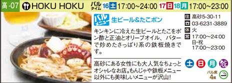 20170923_bar_menu