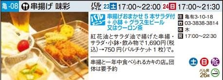 20170930_bar_menu