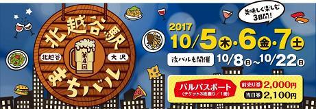 20171011_kitakoshigayast_machibar