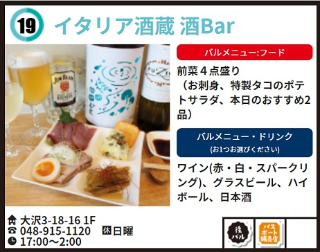 20171013_bar_menu