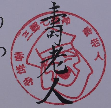 20180104_stamp