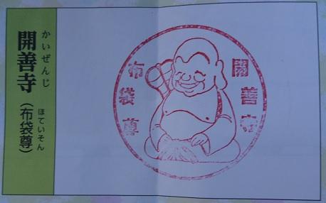 20180214_stamp