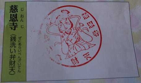 20180215_benzaiten_stamp