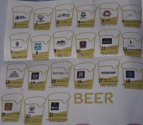 20180718_beer_menu