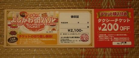 20180905_ticket