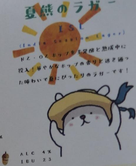 20180915_natsukumanolager