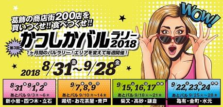20180920_katsushika_bar_rally