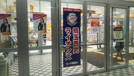 20181004_itoyokado_misato