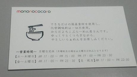 20181013_meishi_16