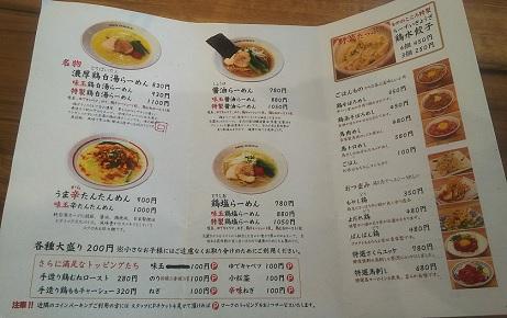 20181013_menu_11_2