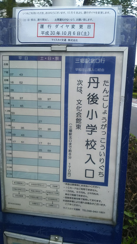 20181014_time_table_2
