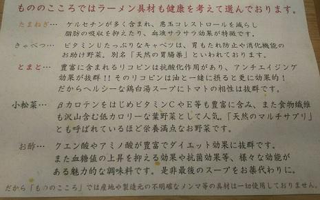 20181024_m_setsumei