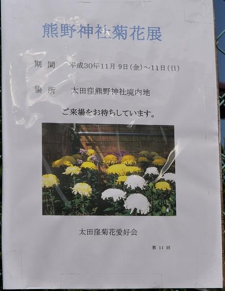 20181123_keiji